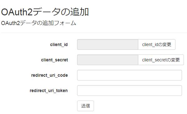 OAuth2データの編集
