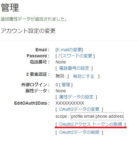 OAuth2トークンの取得