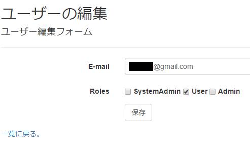ユーザ管理画面 編集