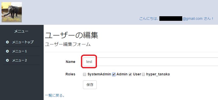 ユーザーの更新